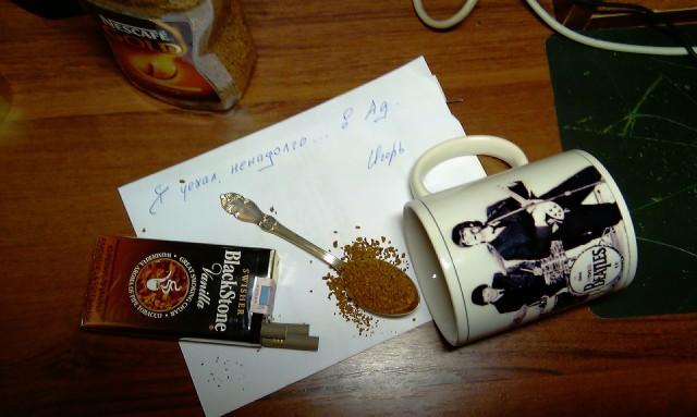 табак и кофе